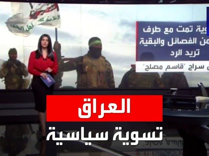 بماذا تعهدت الميليشيات في العراق مقابل إطلاق سراح قاسم مصلح؟