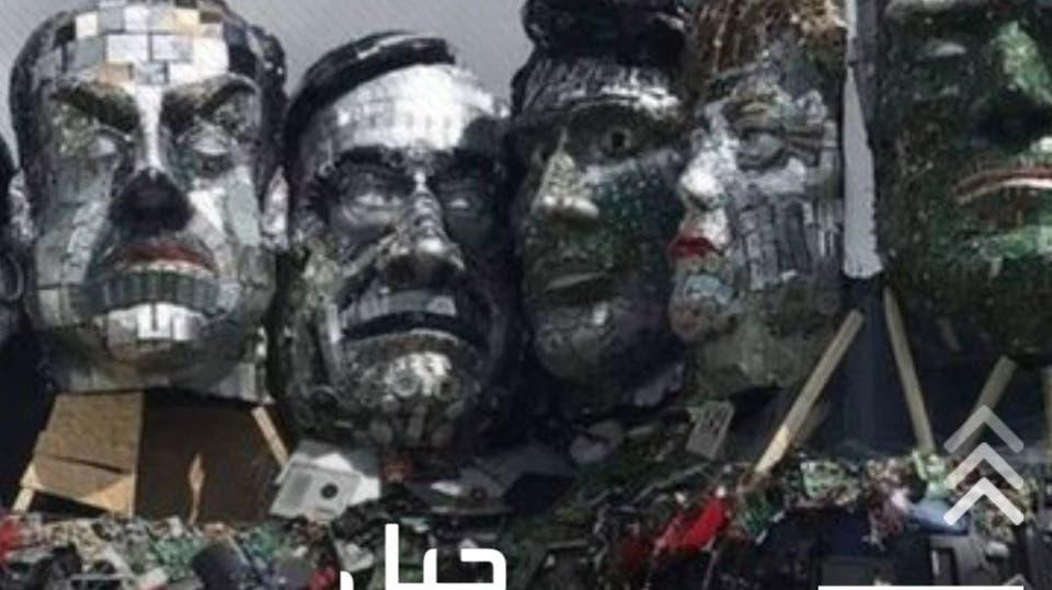 تمثال منحوت من النفايات الإلكترونية لرؤوس قادة مجموعة دول السبع..تعرف على السبب!