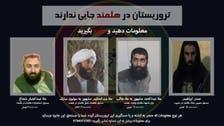 جایزههای میلیونی ارتش افغانستان برای ردیابی اعضای کلیدی طالبان 