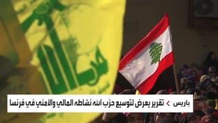 صحيفة فرنسية تكشف تفاصيل شبكة حزب الله في أوروبا