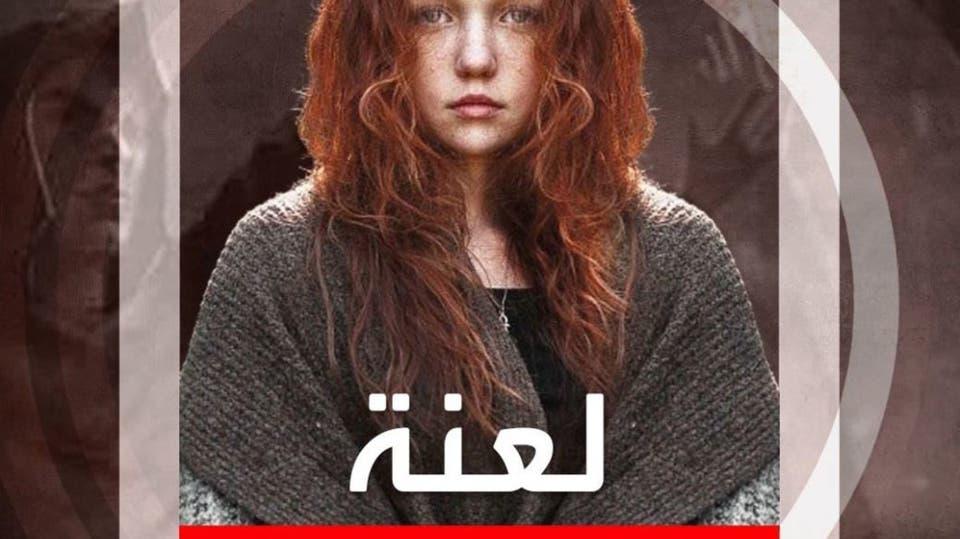 الشعر الأحمر.. كيف تحول من لعنة على أصحابه إلى سمة من سمات الجمال؟