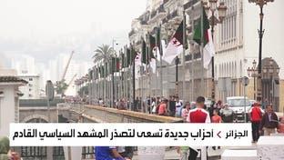 المستقلون ينافسون بشراسة في انتخابات البرلمان الجزائري