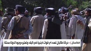 طالبان تحذر من بقاء أي دولة أمنياً أو عسكرياً في أفغانستان
