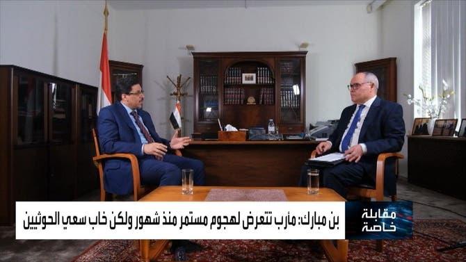 مقابلة خاصة | مع د. أحمد عوض وزير خارجية اليمن