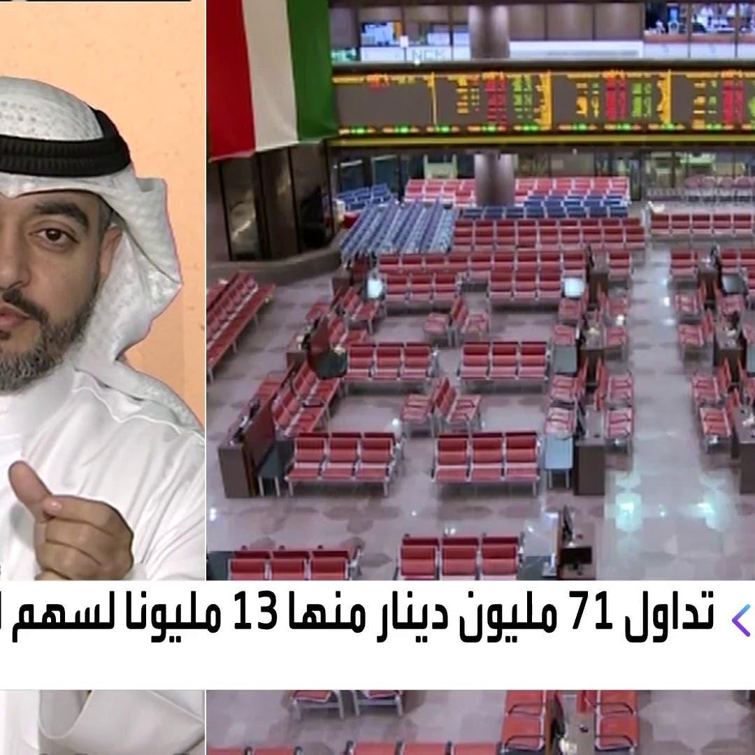كيف ينظر المحللون للتداولات النشطة في بورصة الكويت؟