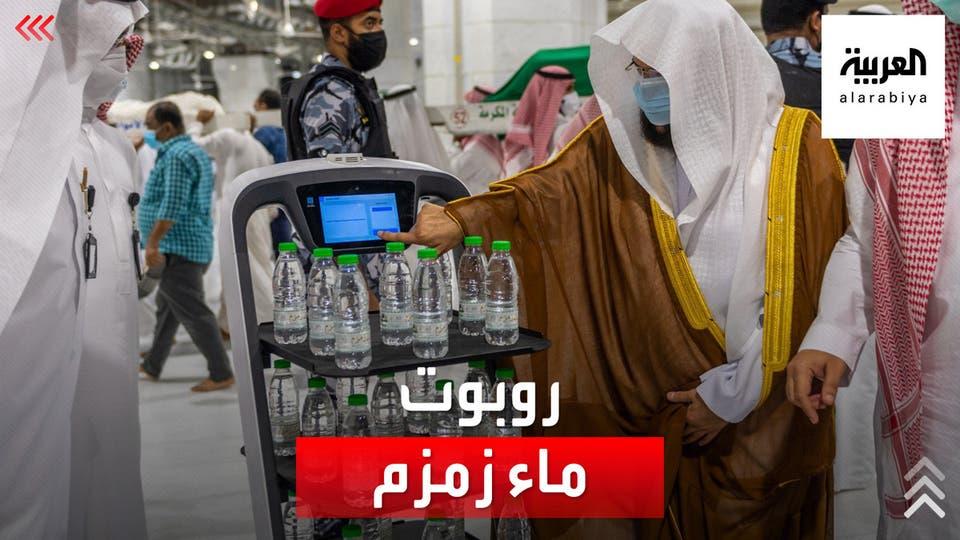 روبوت ذكي يوزع عبوات مياه زمزم على قاصدي المسجد الحرام دون تلامس