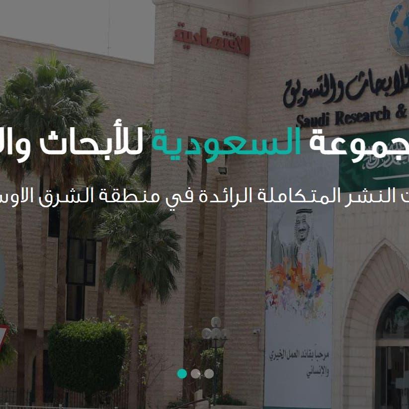 """""""السعودية للأبحاث والإعلام"""" تنتهي من الاستحواذ على """"ثمانية"""""""