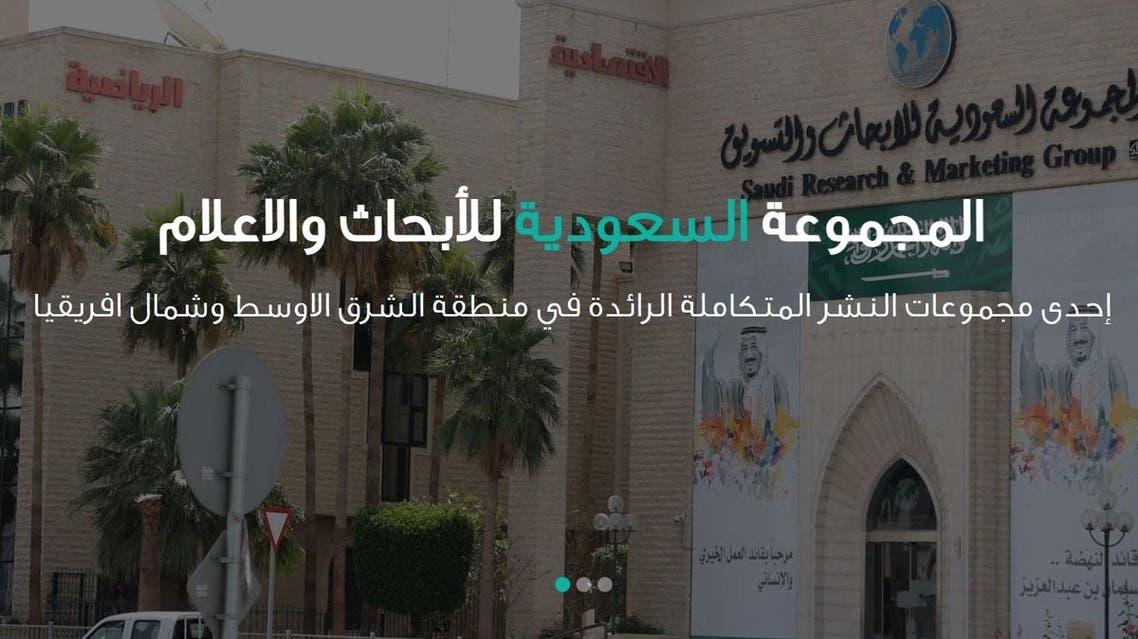المجموعة السعودية للأبحاث والإعلام