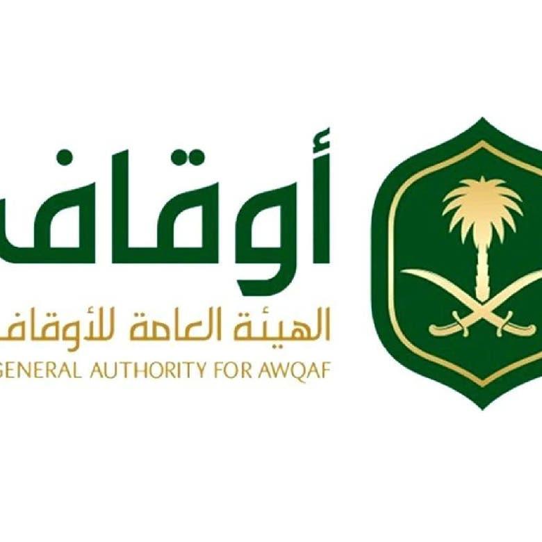 """""""الأوقاف"""" السعودية تطرح 30 فرصة للاستثمار العقاري في 2021"""