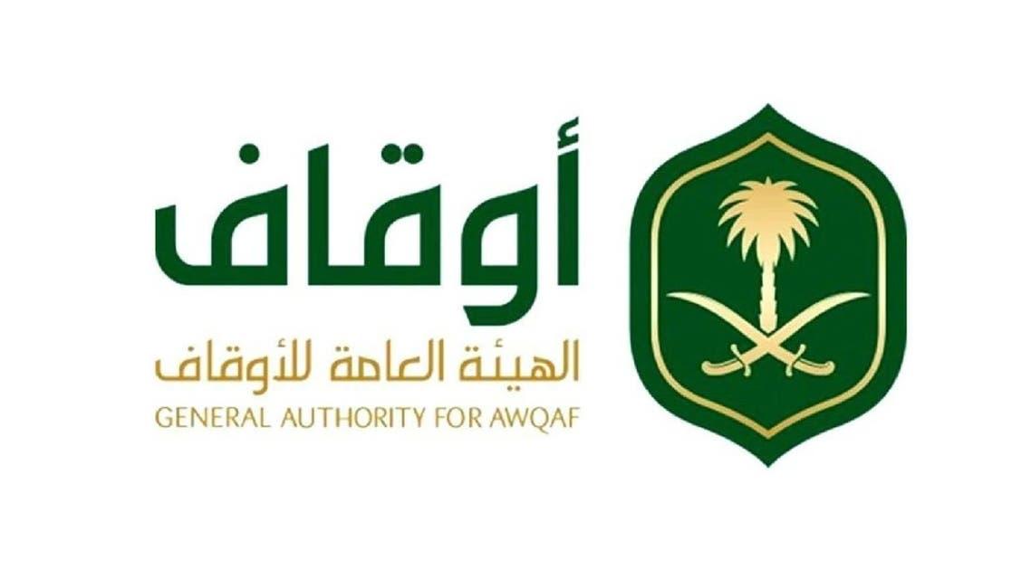 الهيئة العامة للأوقاف في السعودية مناسبة