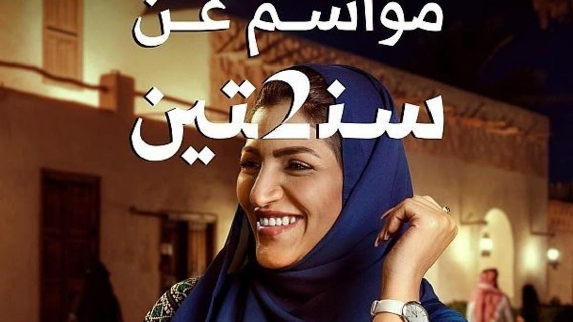 مواسم السعودية 2