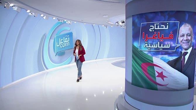 تفاعلكم | صدمة بسبب الفياغرا السياسية في الجزائر وصحفية تكشف إهانتها في مطار اسطنبول