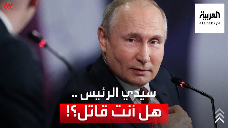 مذيع أميركي يباغت بوتين: سيدي الرئيس هل أنت قاتل؟