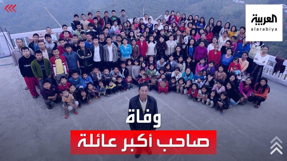 ترك وراءه 38 زوجة و89 ابنا وابنه.. وفاة رب أكبر أسرة في العالم