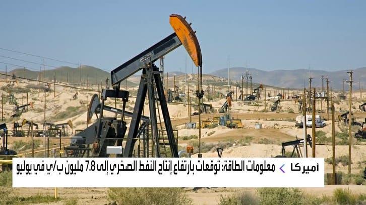 توقعات بارتفاع إنتاج النفط الصخري الأميركي لـ7.8 مليون برميل يومياً