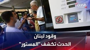 """""""الحدث"""" تكشف """"المستور"""" حول أزمة الوقود في لبنان"""