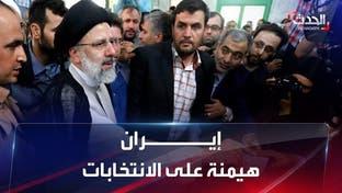عوامل عدة تهيمن على انتخابات إيران الرئاسية