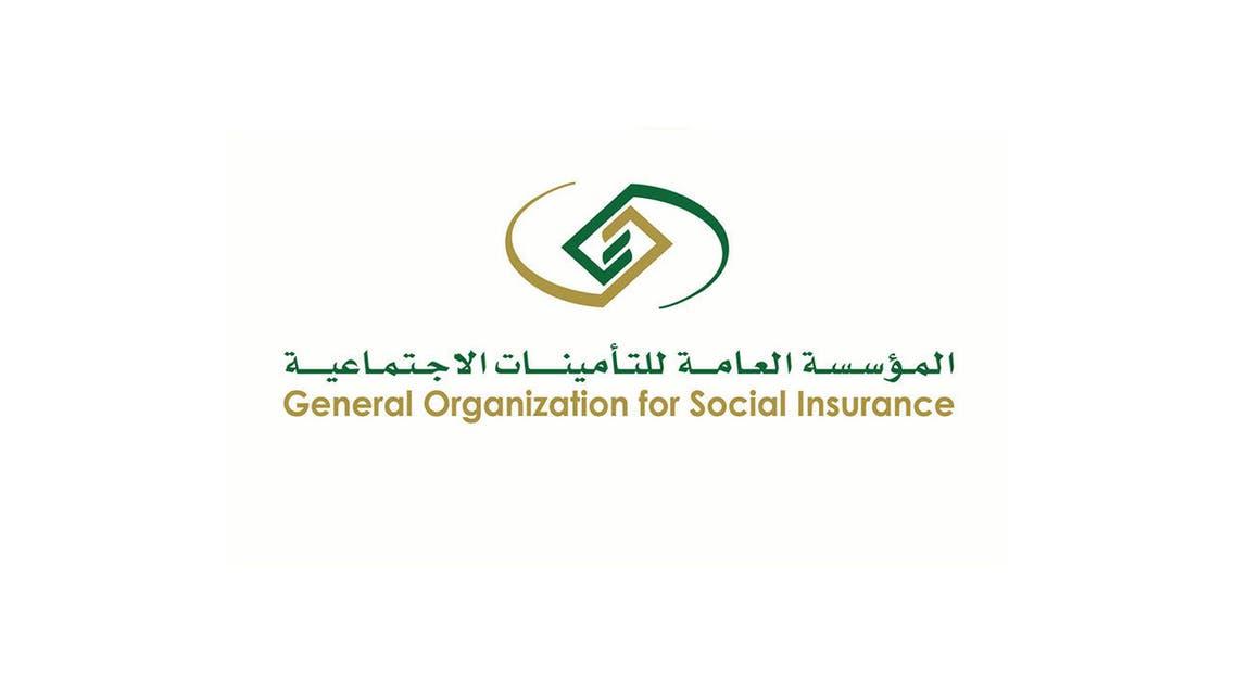 شعار المؤسسة العامة للتأمينات الاجتماعية في السعودية
