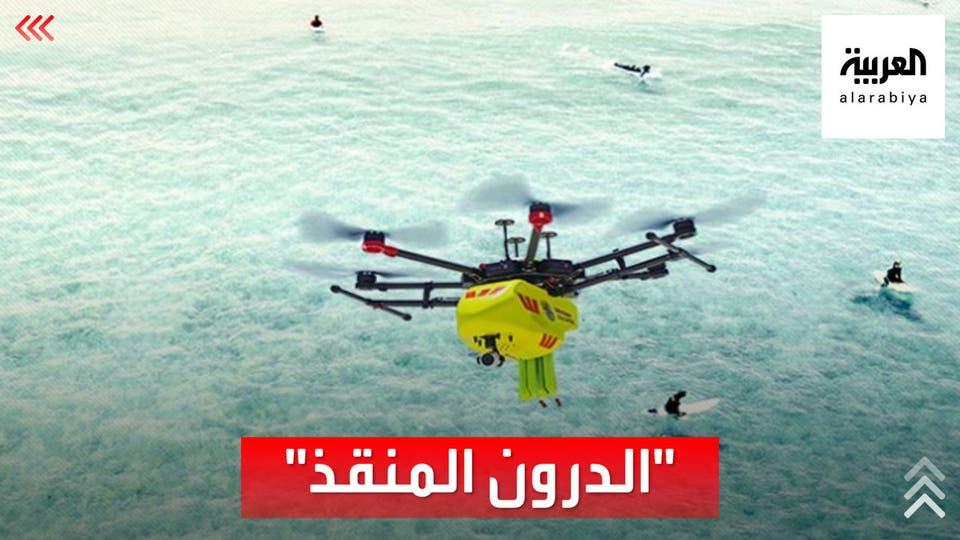 طائرة مسيرة تنقذ السباحين وسط البحر