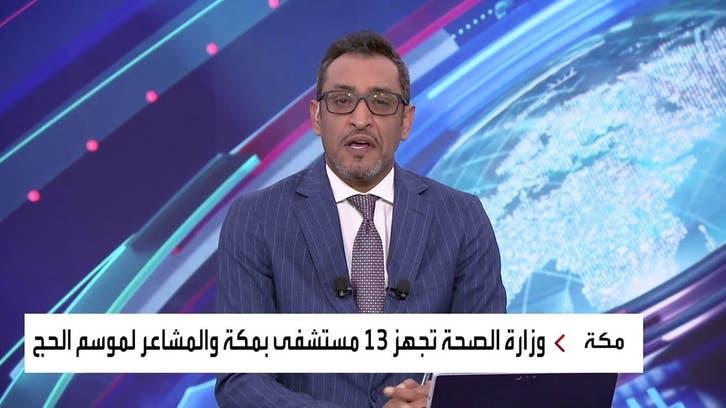 نشرة الرابعة   الصحة السعودية تجهز 13 مستشفى لموسم الحج بمكة والمشاعر