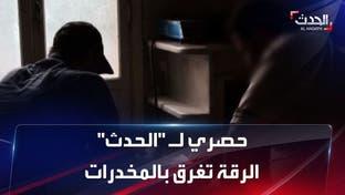 إيران تغرق الرقة السورية بالمخدرات