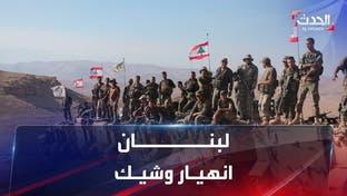 بعد تحذيرات البنك الدولي.. هل ينهار الجيش اللبناني مالياً؟