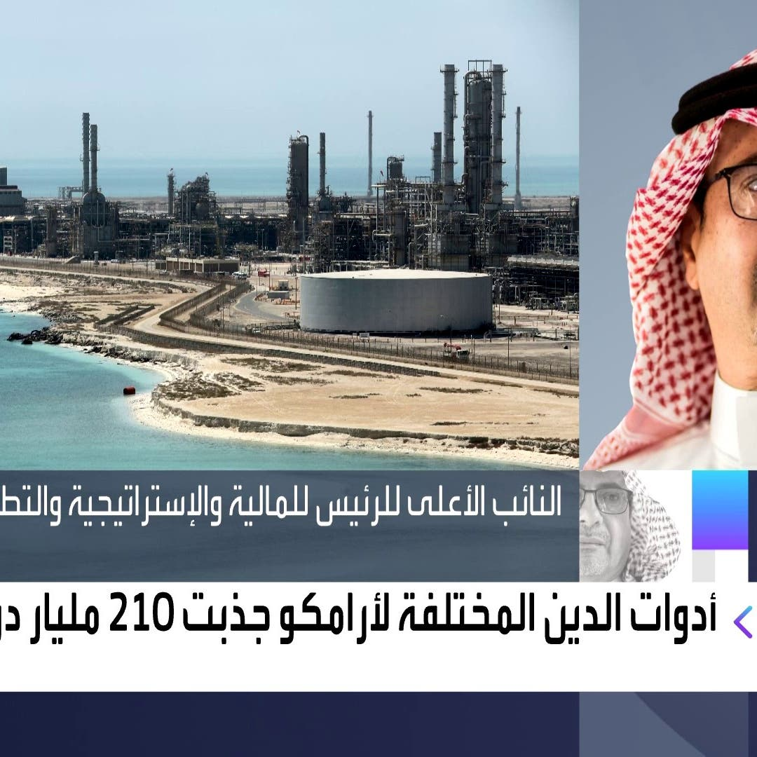 أرامكو للعربية: حجم الطلب على الصكوك الدولارية هو الأكبر في التاريخ