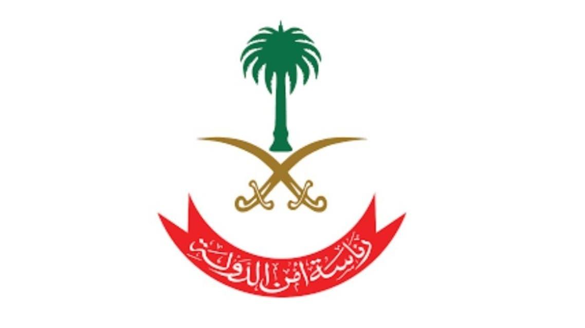 أمن الدولة السعودية