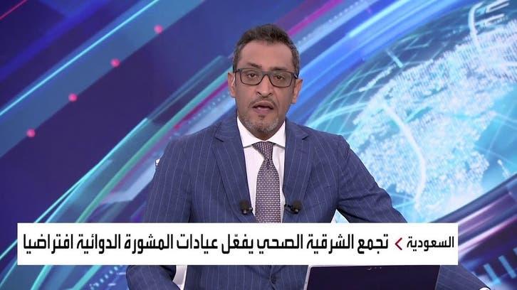نشرة الرابعة   عيادات للمشورة الدوائية الافتراضية في شرق السعودية