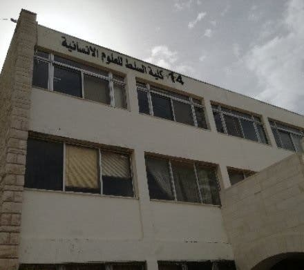 كلية السلط للعلوم الإنسانية (أرشيفية)