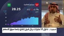 هل تتأثر سوق الأسهم السعودية بقرار الاحتياطي الفيدرالي؟