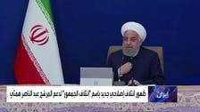 ایرانی اپنے تحفظات کوبالائے طاق رکھ دیں،صدارتی انتخابات میں بھرپورحصہ لیں:حسن روحانی