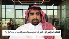 """رئيس """"ساري"""" للعربية: سهلنا صفقات شراء تخطت مليار ريال في عامين"""