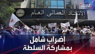 """في لبنان.. السلطة تتظاهر """"ضد نفسها"""" وتشارك بإضراب شامل"""