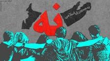 مؤتمر لمعارضي إيران يرفض الانتخابات.. لا تمثل الشعب