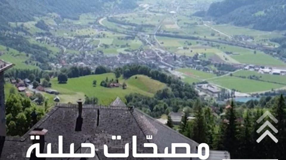 مصحّات جبلية سويسرية تساعد في شفاء مرضى كورونا