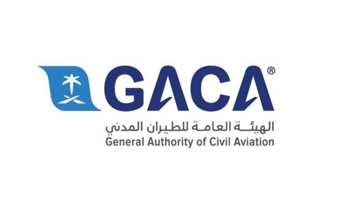 الطيران المدني السعودي السعودية مناسبة