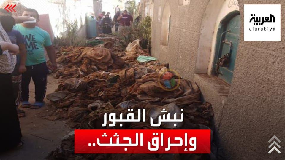 مشاهد مرعبة لمصري يخرج الجثث من القبور ويحرقها