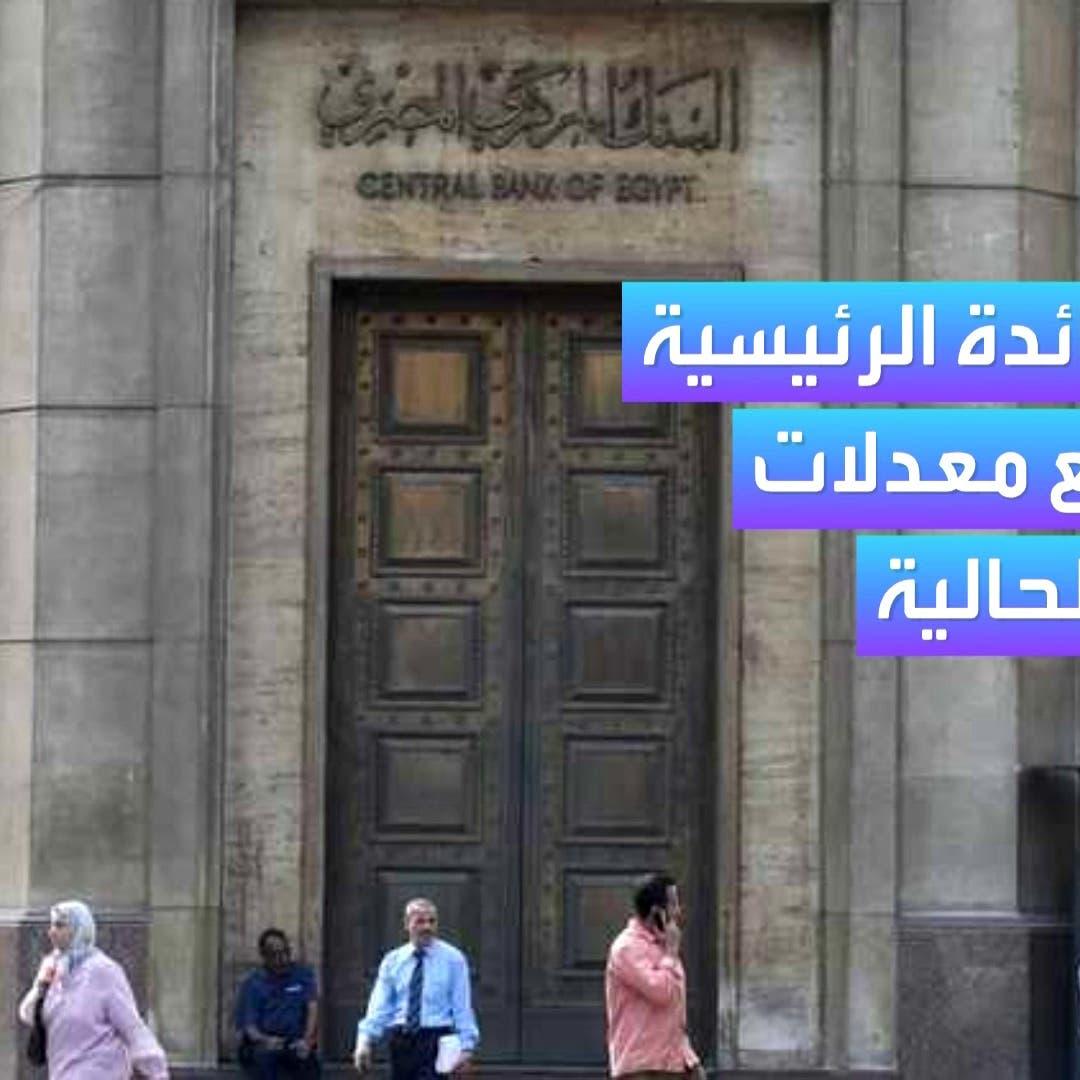 لماذا أبقى المركزي المصري أسعار الفائدة دون تغيير للمرة الخامسة؟