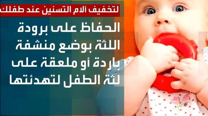 لتخفيف آلام التسنين عند طفلك