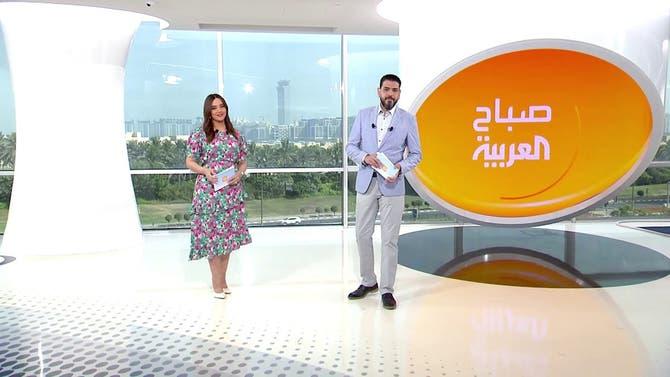 صباح العربية | الأحد 20 يونيو 2021