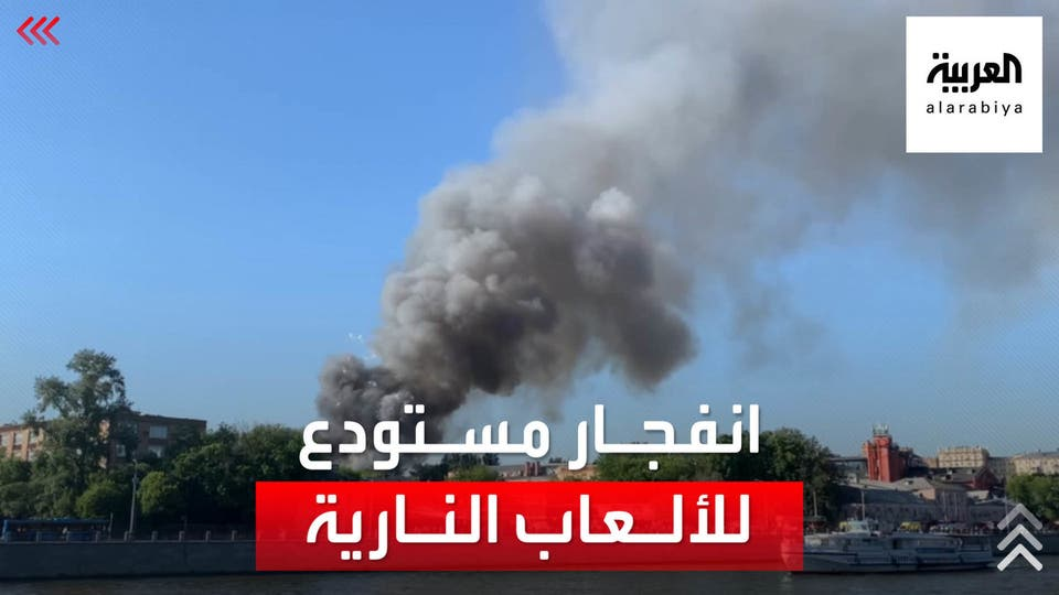 تسبب في حريق ضخم.. انفجار مستودع للألعاب النارية في موسكو