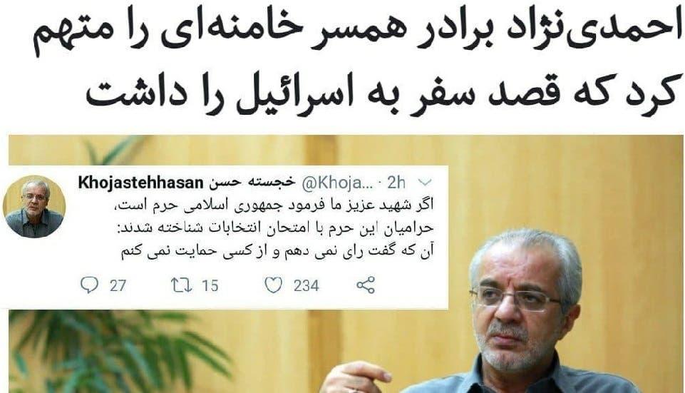 مواقع التواصل مكتظة بما قاله خجسته عن نجاد، وكشف نجاد عن نيته بالسفر إلى إسرائيل