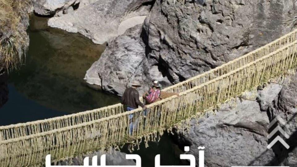 مبني من الألياف النباتية.. تجديد آخر جسر من نوعه لحضارة