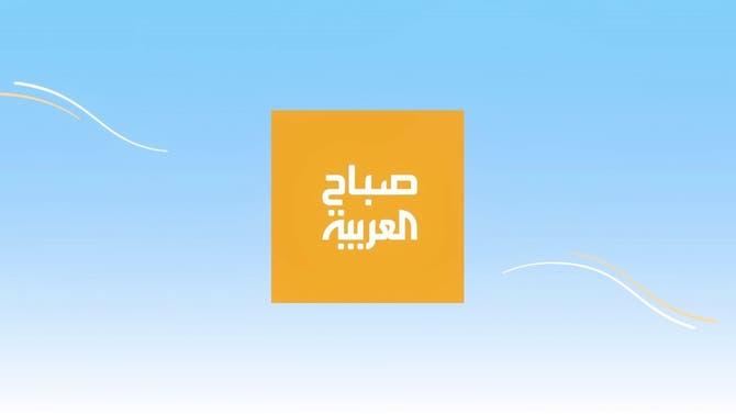 صباح العربية | الإثنين 21 يونيو 2021