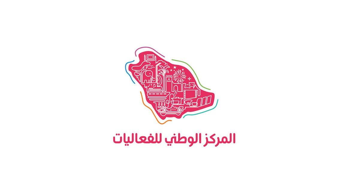 المركز الوطني للفعاليات - السعودية