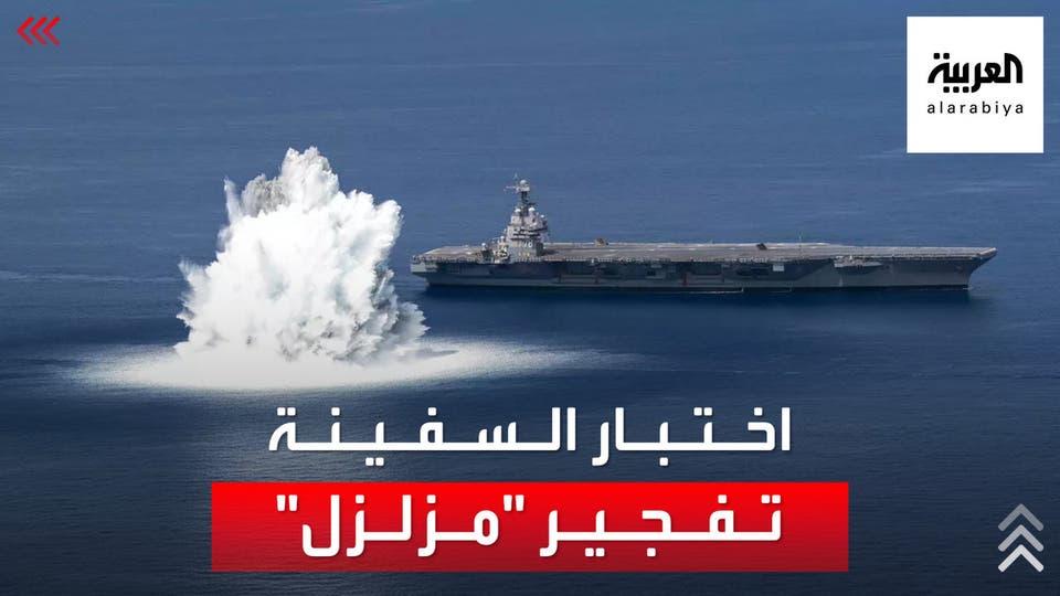 البحرية الأميركية تقيس متانة سفنها باستخدام متفجرات بالقرب منها