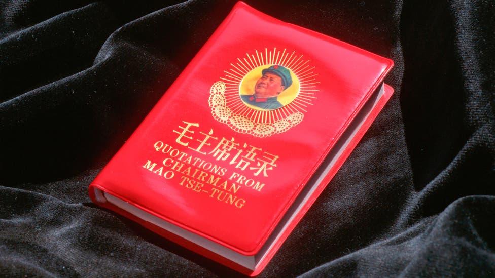 صورة للكتاب الأحمر