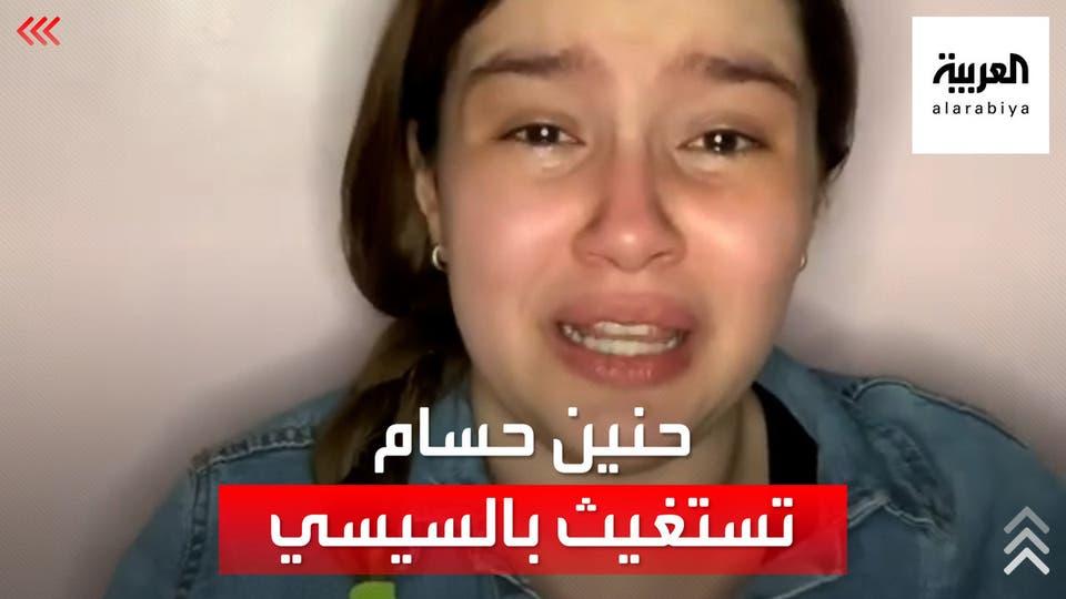 حنين حسام تستغيث بالرئيس والشرطة تلاحقها