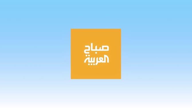 صباح العربية | الحلقة الكاملة .. مذيع في العربية يربّي حيوانا لن تتوقعه!